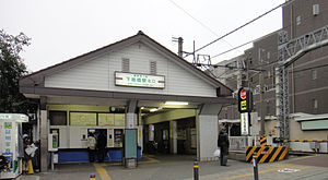 Shimo-Itabashi Station entrance 20130331.JPG