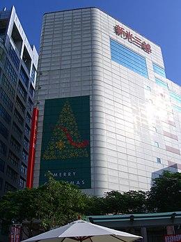 Shin Kong Mitsukoshi Tainan ChungShan Store.JPG