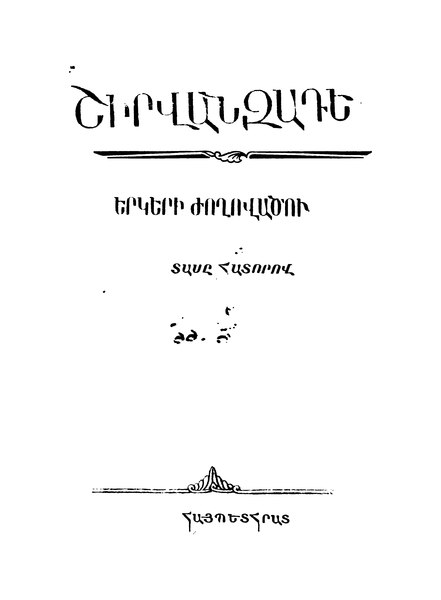 Պատկեր:Shirvanzade, Collection works, vol. 2.djvu