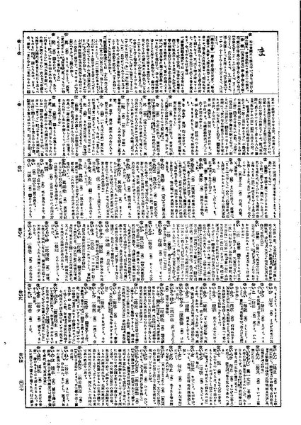File:Shutei DainipponKokugoJiten 1952 31 ma.pdf