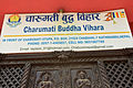 Sign on Charumati Vihara.jpg