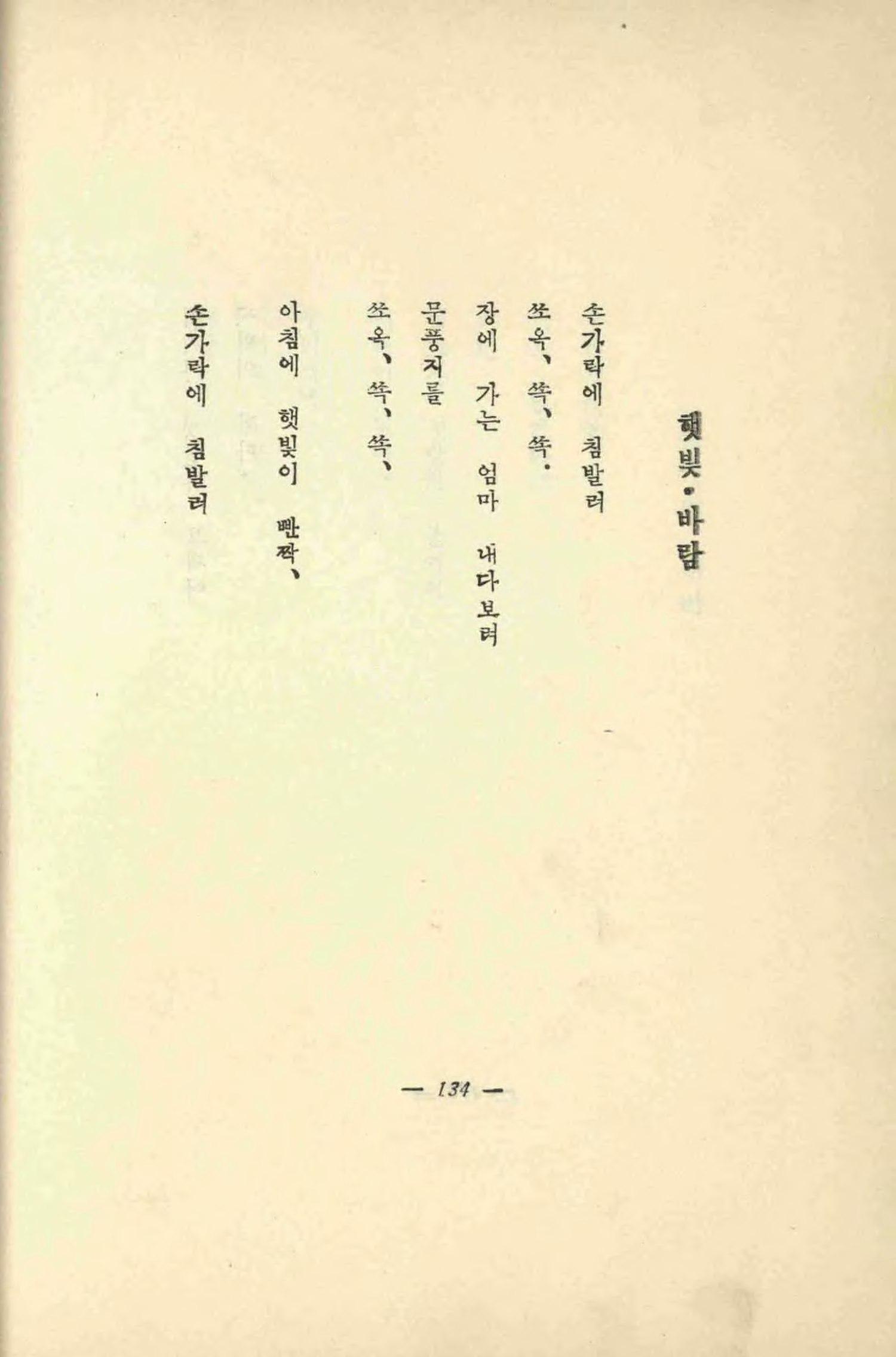 sky wind star and poem pdf