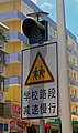 Slow when flashing school zone traffic sign in Chinese.jpg