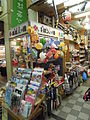 Souvenirs Shop in Kyoto 2013 (10628805104).jpg