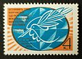 Soviet stamp 1976 Stockholm 1975 4k.JPG