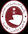 Special Security Unit (Saudi Arabia).png