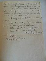 Spiro Gulabchev's Letter to Nikola Gerdzhikov 16 November 1905 Page 3.jpg