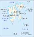 Spitsbergen map in Simplified Chinese.png