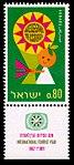 Stamp of Israel - tourist year c.jpg