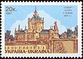 Stamp of Ukraine s140.jpg