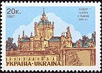 Stamp of Ukraine s140.jpg