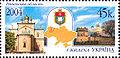Stamp of Ukraine s598.jpg