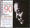 Stamps of Kazakhstan, 2012-11.jpg
