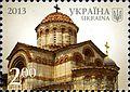 Stamps of Ukraine, 2013-15.jpg