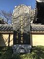 Stele in front of Tochoji Temple.jpg
