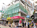 Tai Po Cambridge Nursing Home and Clipper supermarket.jpg