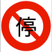 Taiwan road sign Art078.1.png
