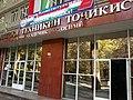 Tajik Technical University.jpg