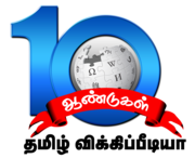 Tamil Wikipedia 10th year celebrations