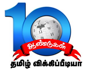 Tamil Wiki 10th anniversary logo.png