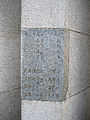 The Cenotaph for the city air-raid victims of the Pacific War 20.jpg