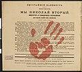 The Manifesto of October 17 1905 Pulemet no1 p12 1905.jpg