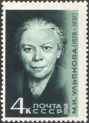 Maria Ilyinichna Ulyanova - USSR stamp commemorating Maria Ilyinichna Ulyanova, 1968