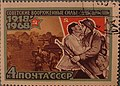 The Soviet Union 1968 CPA 3609 stamp ('Red Army as Liberator' Poster (Victor Koretsky, 1939) and Tanks in Western Ukraine) cancelled.jpg
