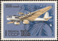 The Soviet Union 1969 CPA 3831 stamp (Airplane Tupolev ANT-20 Maksim Gorky, 1934. Atlas).png