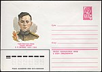 The Soviet Union 1982 Illustrated stamped envelope Lapkin 82-87(15473)face(Oleg Matveev).jpg