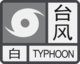 Typhoon White 2015 (Guangdong).png