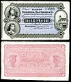 URU-S181-Banco Herrera, Eastman & Ca-10 Pesos (1873).jpg