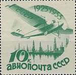 USSR 1934-02 issue depicting 10 years of civil aircraft and airmail 463 (cropped).jpg