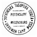 Ukrainian Camp Post - Regensburg postmark.png