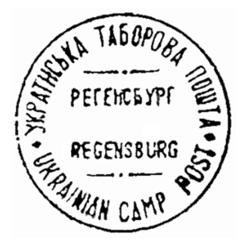Cancellation by the Ukrainian Camp Post at Regensburg DP Camp Ukrainian Camp Post - Regensburg postmark.png
