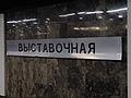 Vystavochnaya (Выставочная) (5102050654).jpg