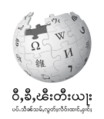 Wikipedia-logo-v2-shn.png