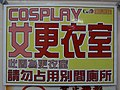 Women's Changing Room, Comic World Taiwan 20161211.jpg