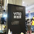 YMO musical instrument exhibition - Gakki Fair 2014.jpg
