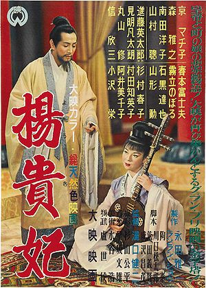 Yang Guifei - Poster for the 1955 Japanese film Princess Yang Kwei-Fei