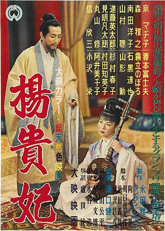 Princess Yang Kwei-Fei - Original Japanese movie poster