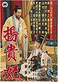 Yokihi poster.jpg