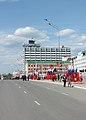 Yoshkar-Ola, Mari El Republic, Russia - panoramio (265).jpg