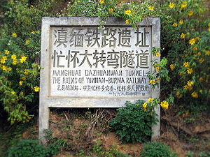 Yunnan–Burma Railway - Commemorative sign at the site of the Manzhuan Tunnel.