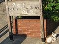 Yuyake dandan yanaka taito tokyo 2009 Apr-2.JPG
