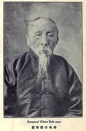 Zhao Erxun cover