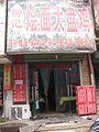 Zhongyuan, Zhengzhou, Henan, China - panoramio - 柳少阳 (71).jpg