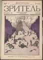 «Журнал». 1906. №1.pdf