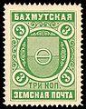 Бахмутский уезд 3 копейки.jpg