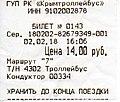 БилетКрымтроллейбус2018.jpg